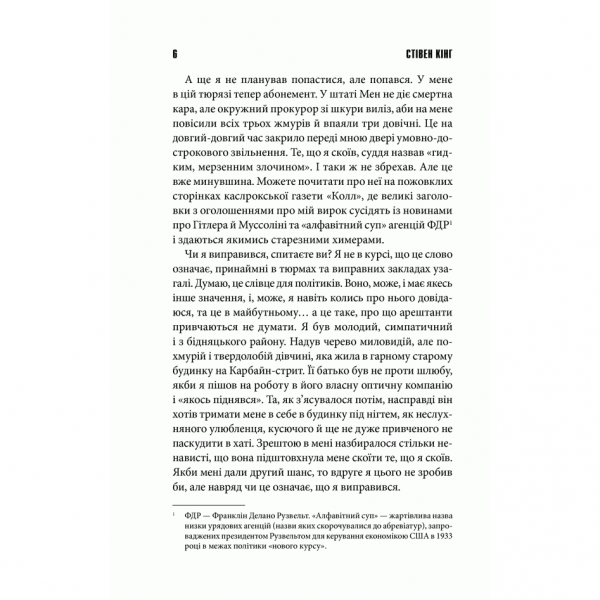 Книга Чотири сезони, Стівен Кінг, читати 2| Bukio