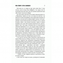 Книга Чотири сезони, Стівен Кінг, читати 3| Bukio