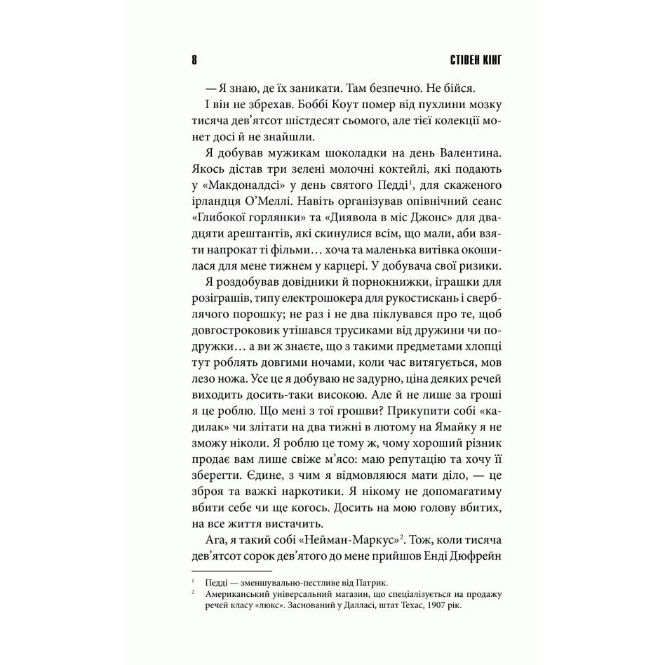 Книга Чотири сезони, Стівен Кінг, читати 4| Bukio