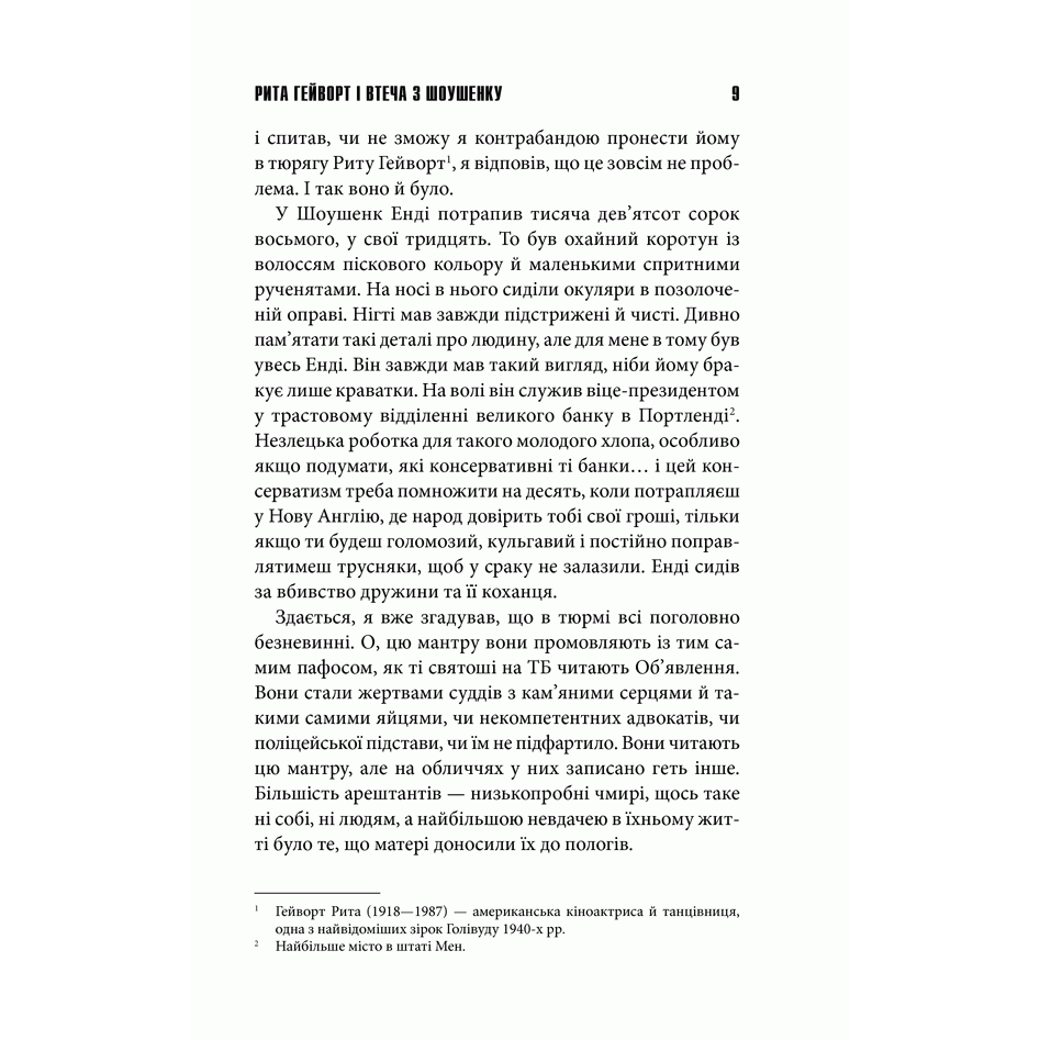 Книга Чотири сезони, Стівен Кінг, читати 5| Bukio