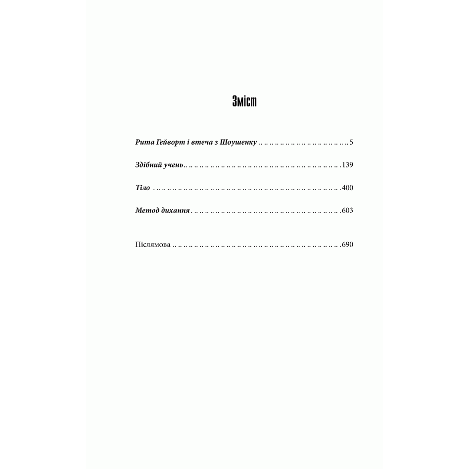 Книга Чотири сезони, Стівен Кінг, читати 6| Bukio