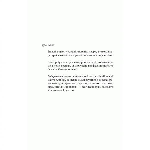 Книга Інферно, Ден Браун, читати онлайн 2 | Bukio