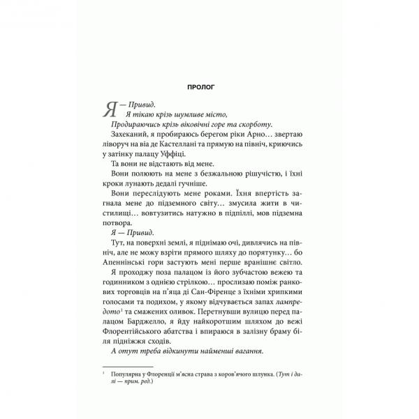 Книга Інферно, Ден Браун, читати онлайн 3 | Bukio