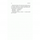 Книга Інферно, Ден Браун, читати онлайн 5 | Bukio