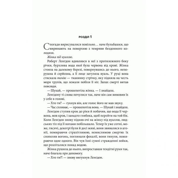 Книга Інферно, Ден Браун, читати онлайн 6 | Bukio