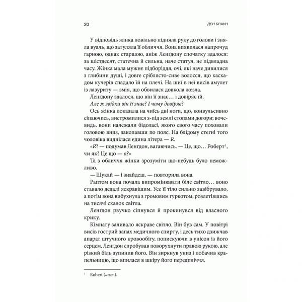 Книга Інферно, Ден Браун, читати онлайн 7 | Bukio