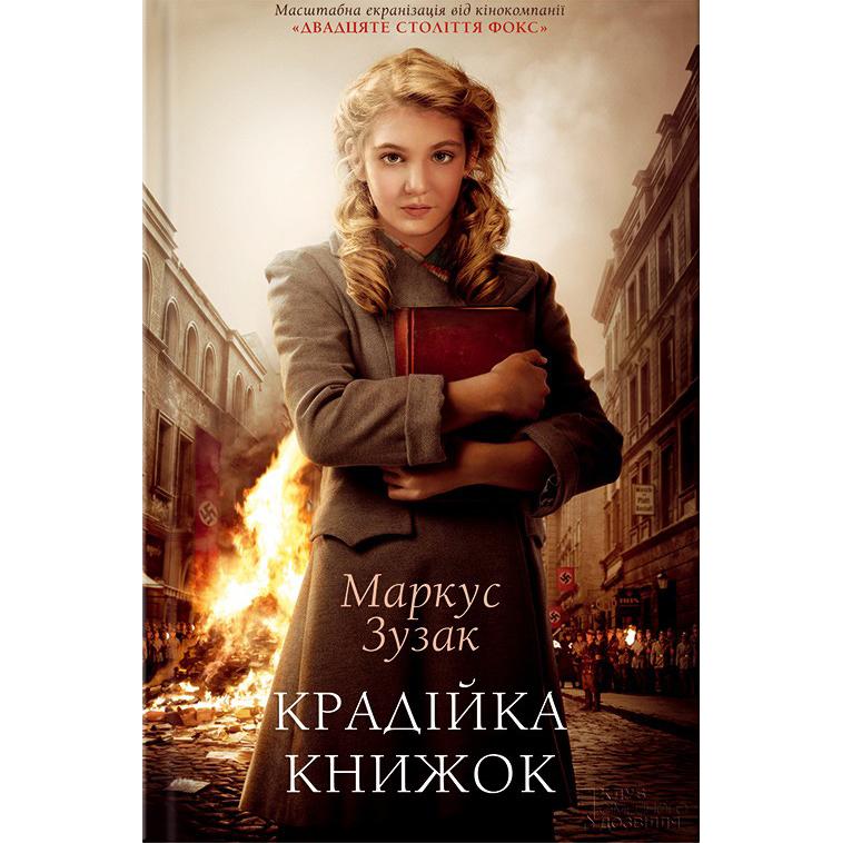 Купити книгу Крадійка книжок, Маркус Зузак | Bukio