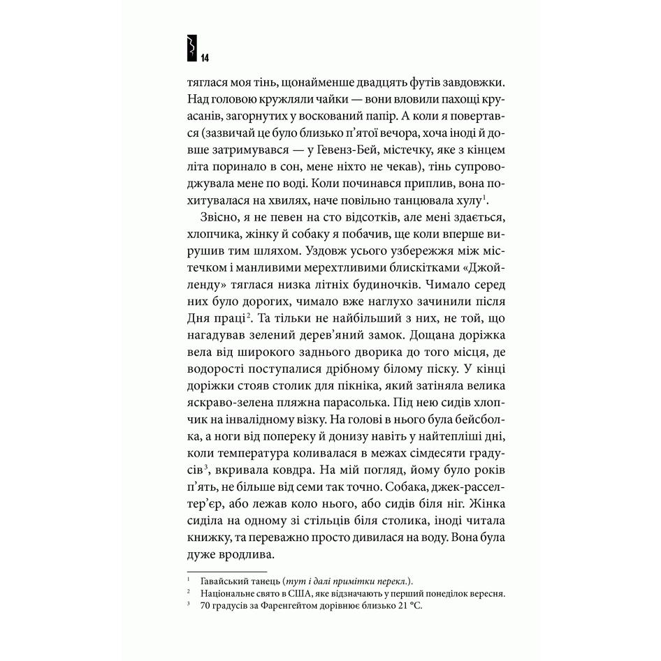 Книга Країна розваг, Стівен Кінг | Bukio