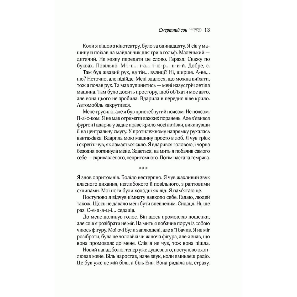 Книга Куди приводять мрії, Ричард Метисон | Bukio