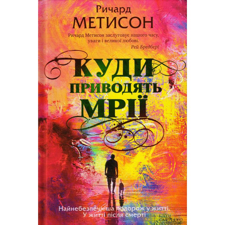 Купити книгу Куди приводять мрії, Ричард Метисон | Bukio