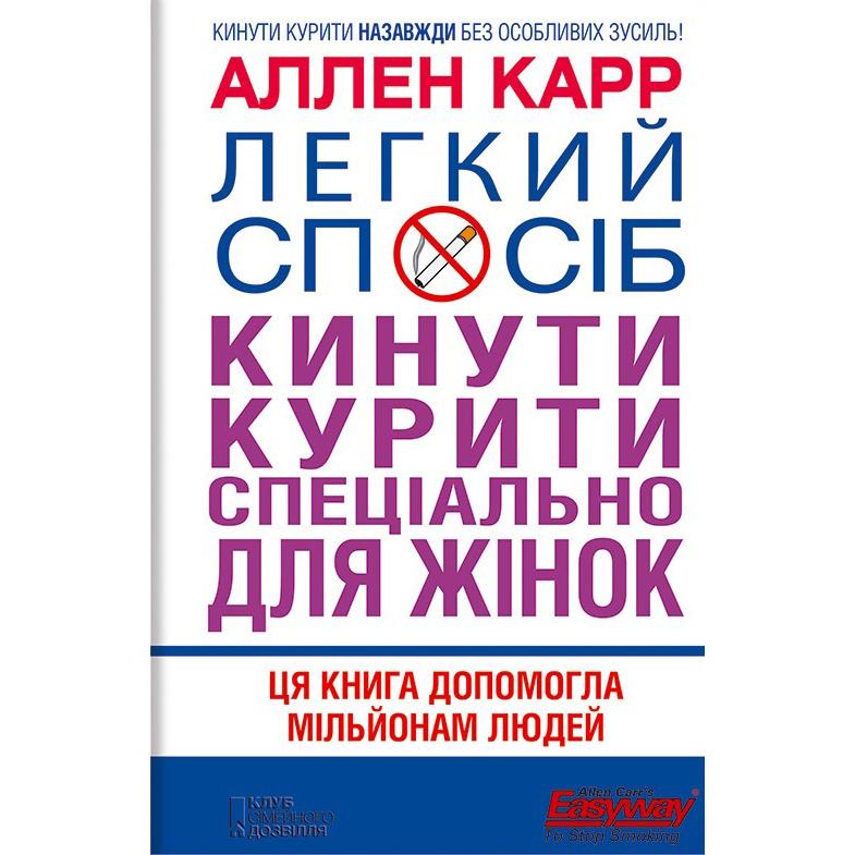 Купити книгу Легкий спосіб кинути курити спеціально для жінок, Аллен Карр | Bukio