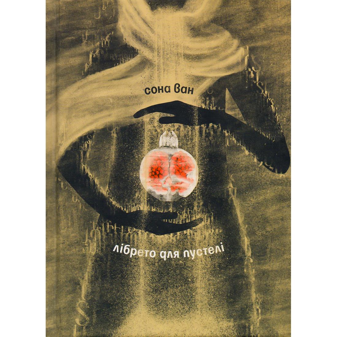 Купити книгу Лібрето для пустелі, Сона Ван | Bukio