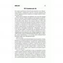 Книга Ловець снів, Стівен Кінг | Bukio