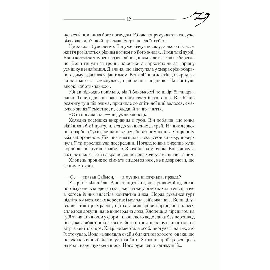 Книга Місто кісток, Касандра Клер | Bukio