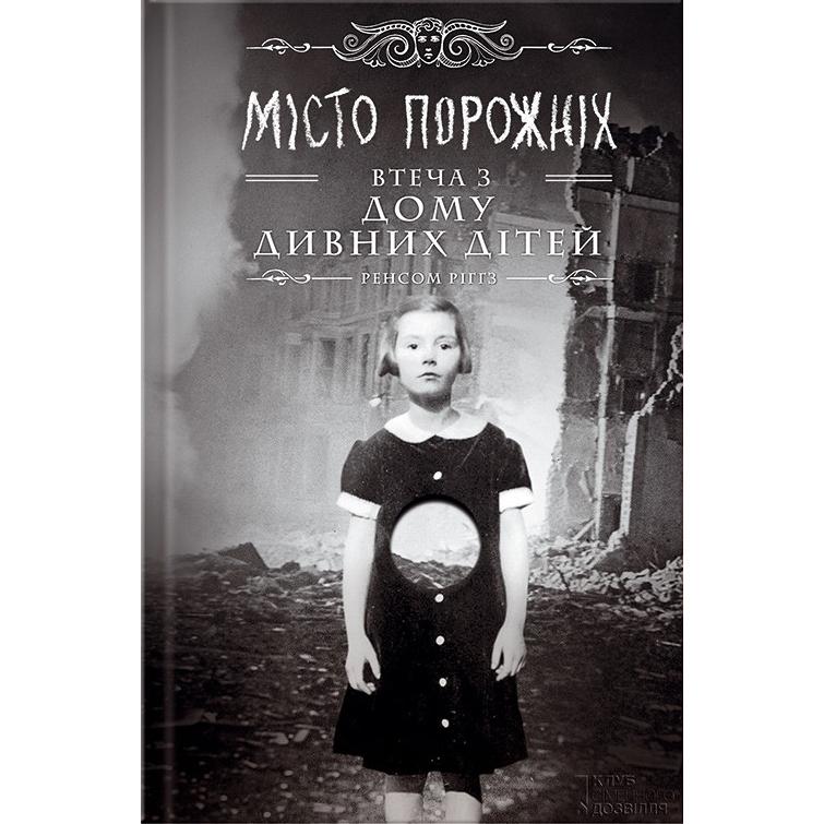 Купити книгу Місто Порожніх. Втеча з Дому дивних дітей, Ренсом Ріггз | Bukio