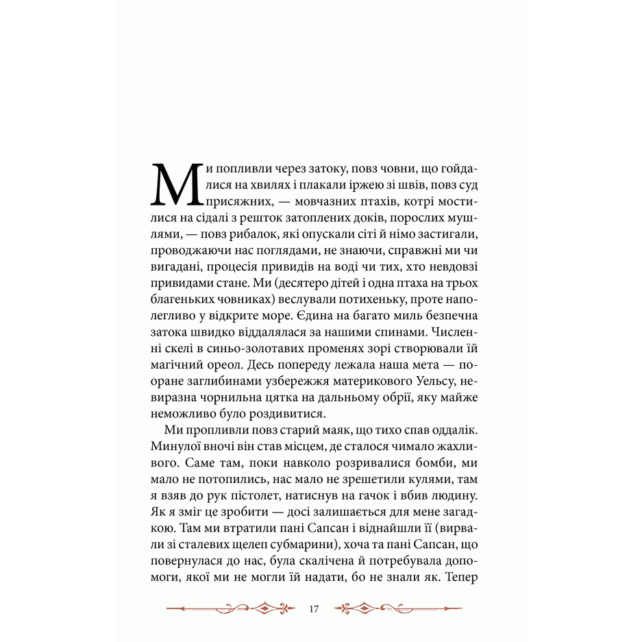 Книга Місто Порожніх. Втеча з Дому дивних дітей, Ренсом Ріггз | Bukio