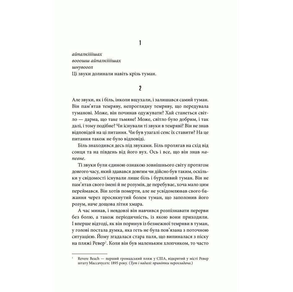 Книга Мізері, Стівен Кінг | Bukio