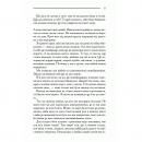 Книга На Західному фронті без змін. Повернення. Три товариші, Ерих Марія Ремарк | Bukio