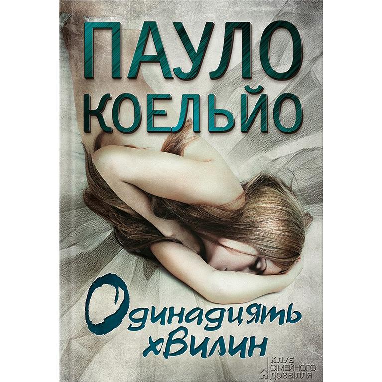 Купити книгу Одинадцять хвилин, Пауло Коельйо | Bukio