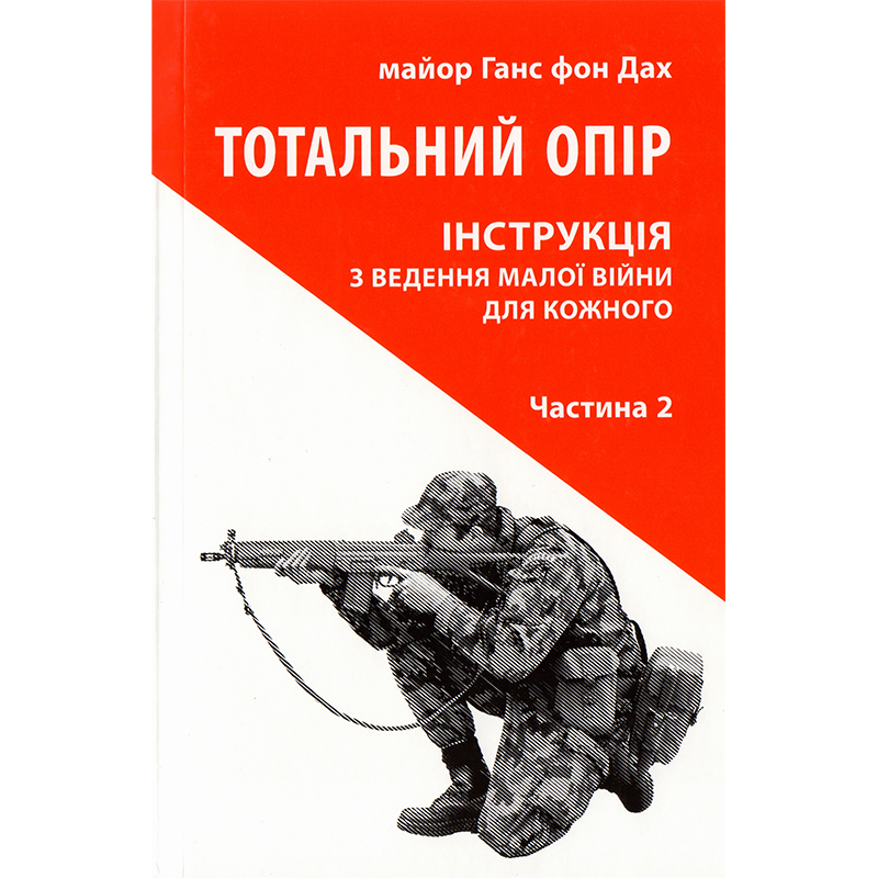 Купити книгу Тотальний опір, Частина 2, Ганс фон Дах| Bukio