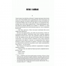 Книга Під куполом, Стівен Кінг | Bukio