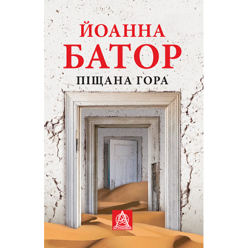 Купити книгу Піщана гора, Йоанна Батор|Bukio