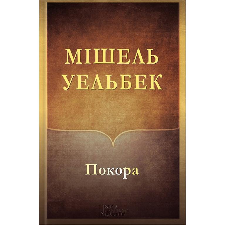 Купити книгу Покора, Мішель Уельбек|Bukio