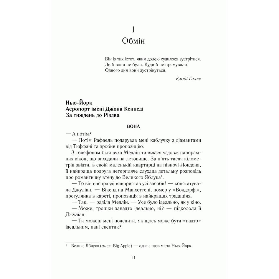 Купити книгу Поклик янгола, Ґійом Мюссо|Bukio