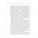Книга Покоління джинс, Дато Турашвілі, читати 1 |Bukio