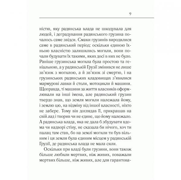 Книга Покоління джинс, Дато Турашвілі, читати 2 |Bukio
