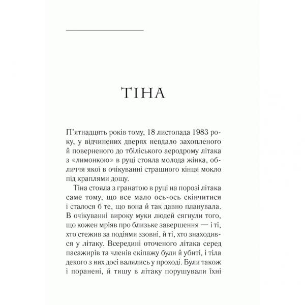 Книга Покоління джинс, Дато Турашвілі, читати 3 |Bukio