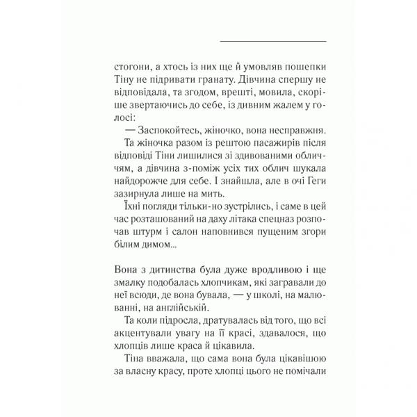 Книга Покоління джинс, Дато Турашвілі, читати 4 |Bukio