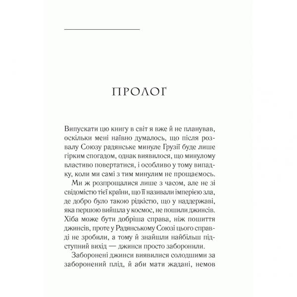 Книга Покоління джинс, Дато Турашвілі, читати |Bukio