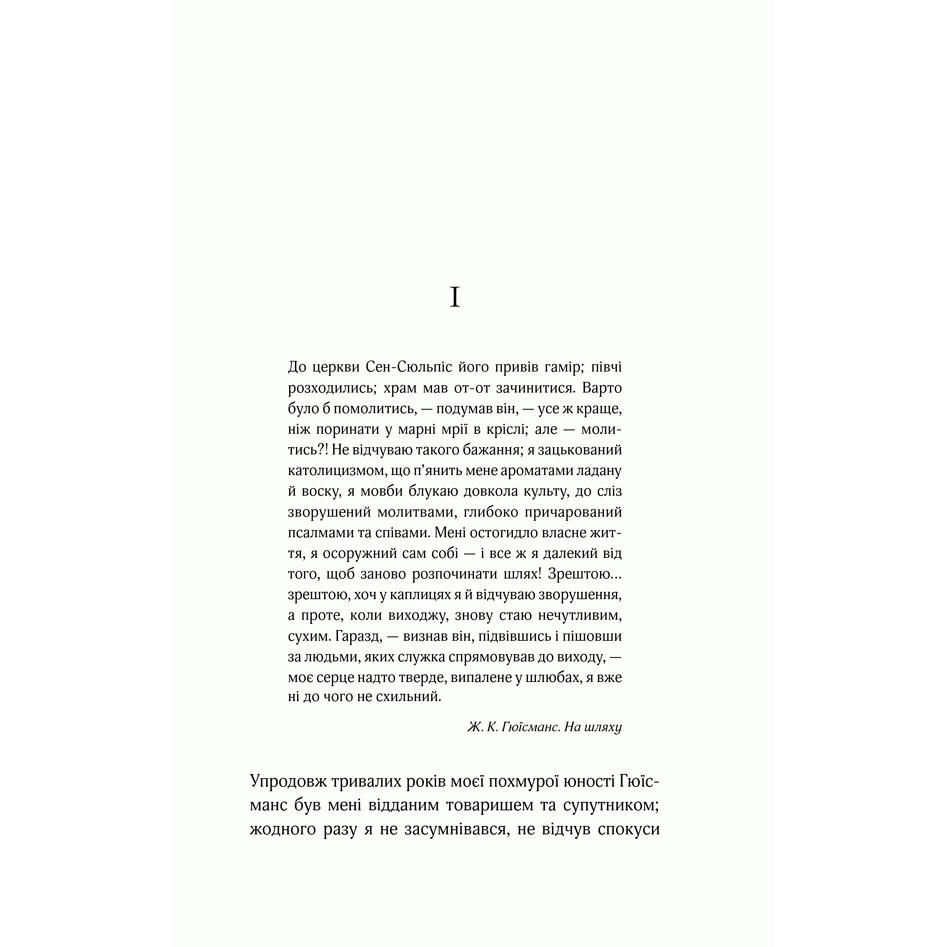 Купити книгу Покора, Мішель Уельбек |Bukio