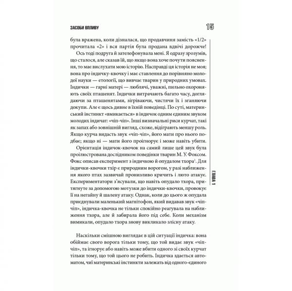 Книга Психологія впливу, Роберт Чалдині, читати 1 | Bukio