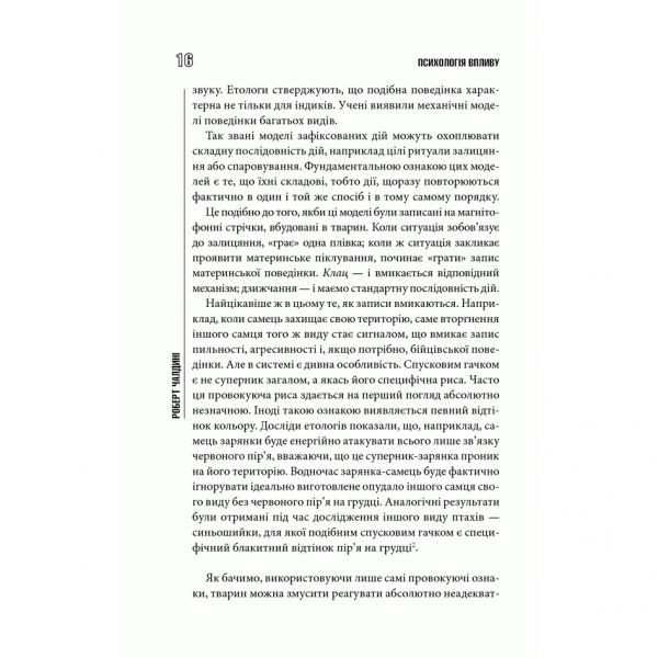 Книга Психологія впливу, Роберт Чалдині, читати 2 | Bukio