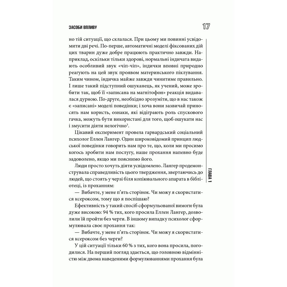 Книга Психологія впливу, Роберт Чалдині, читати 3 | Bukio