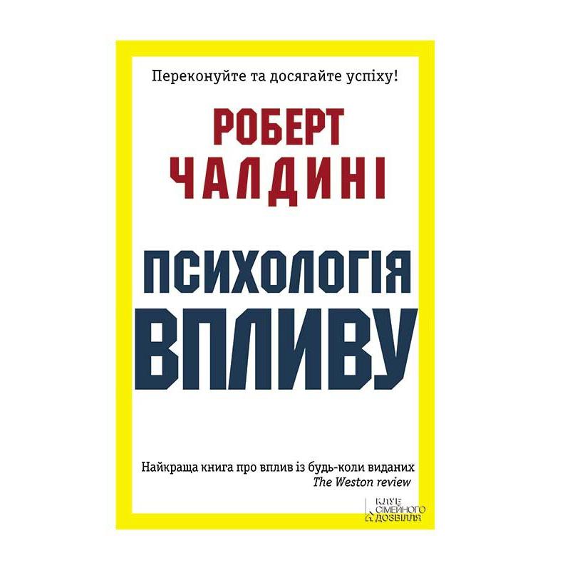 Купити книгу Психологія впливу, Роберт Чалдині|Bukio