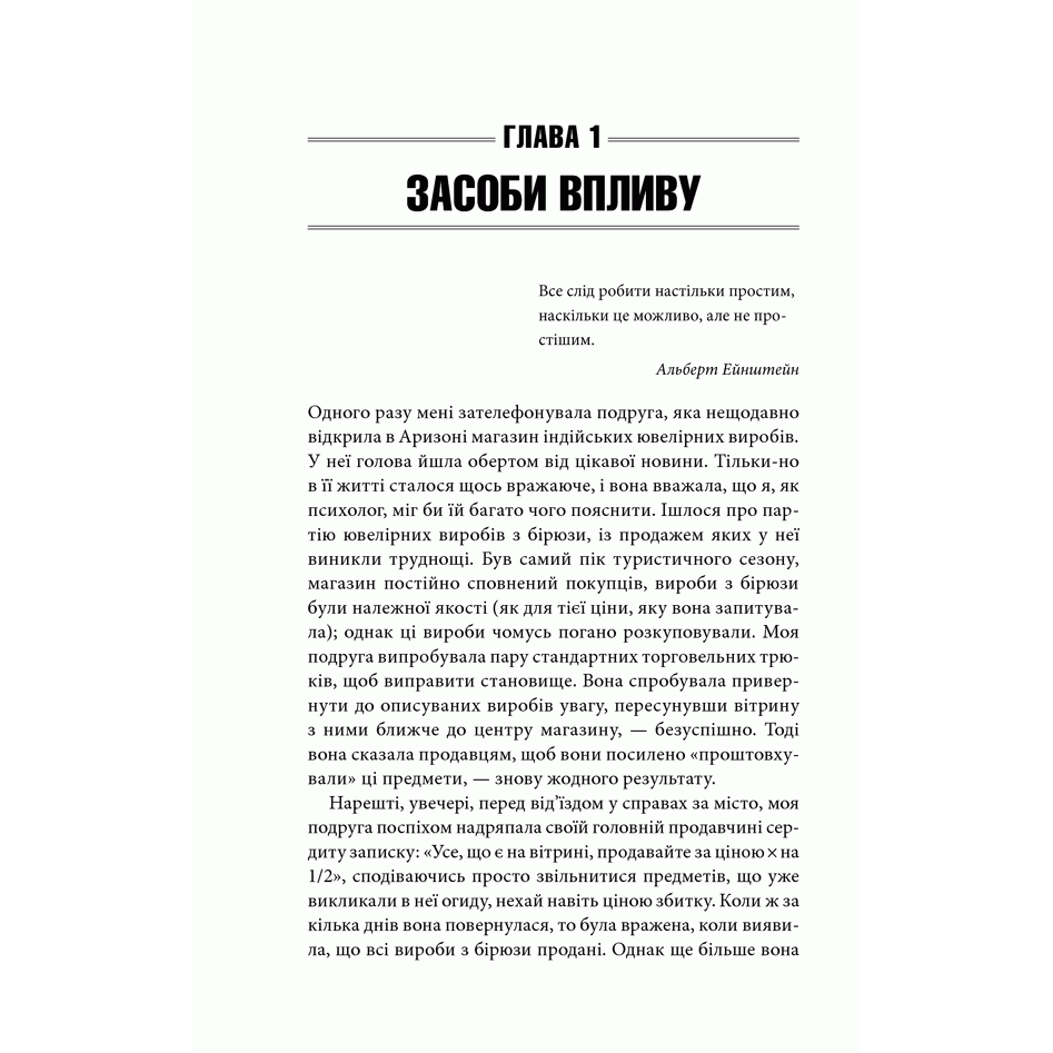 Книга Психологія впливу, Роберт Чалдині, читати | Bukio