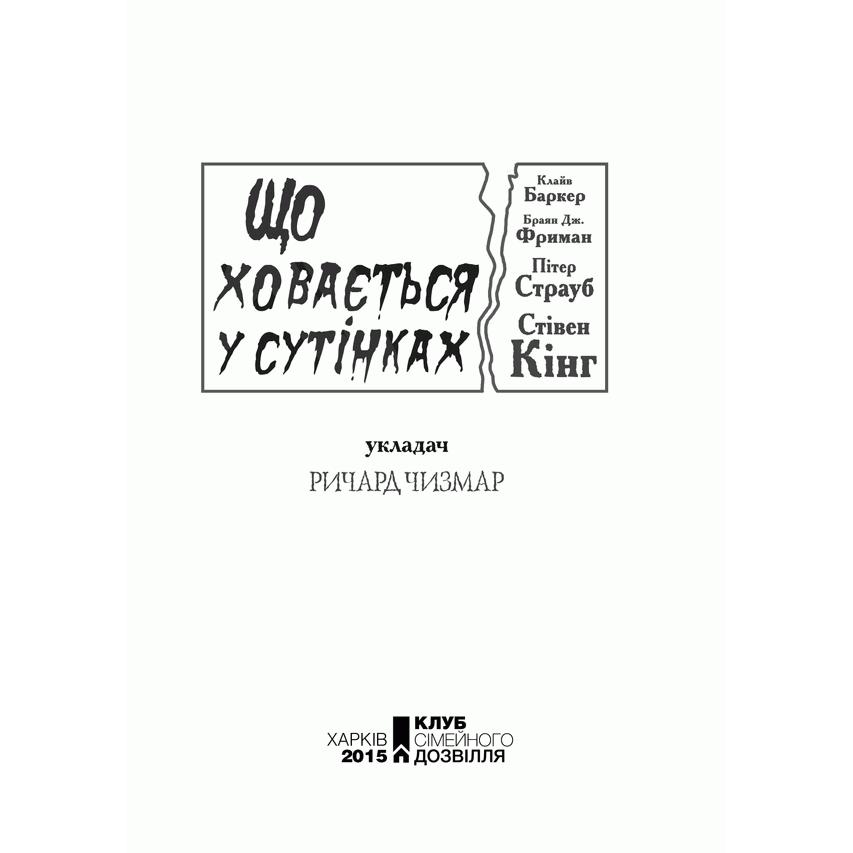 Книга Що ховається у сутінках, Ричард Чизмар, читати, 2 | Bukio