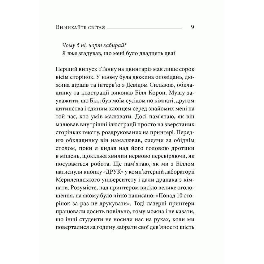 Книга Що ховається у сутінках, Ричард Чизмар, читати, 6 | Bukio
