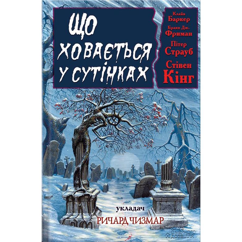 Купити книгу Що ховається у сутінках, Ричард Чизмар | Bukio