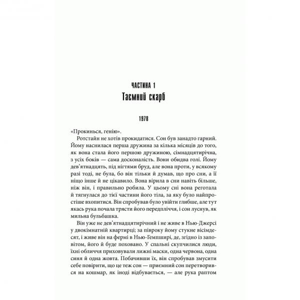 Книга Що впало, те пропало, Стівен Кінг, читати 2   Bukio