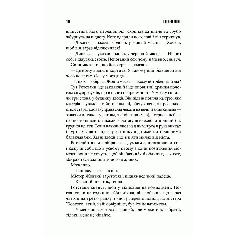 Книга Що впало, те пропало, Стівен Кінг, читати 3 | Bukio