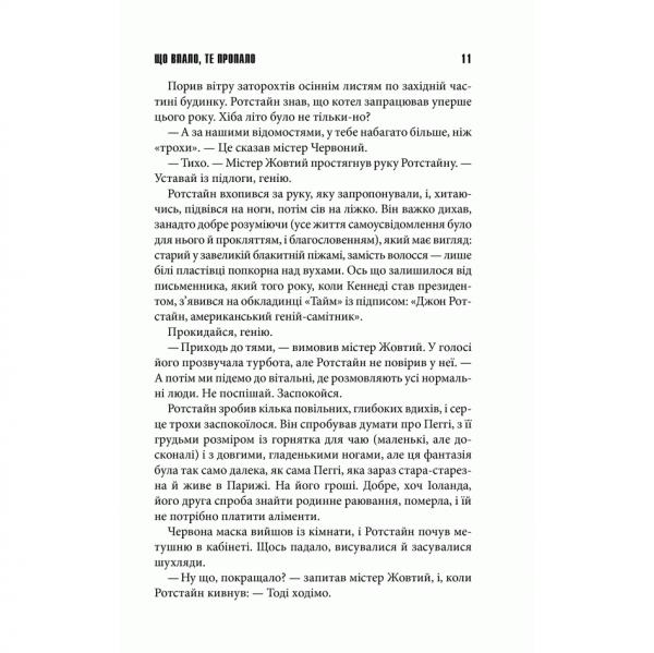 Книга Що впало, те пропало, Стівен Кінг, читати 4   Bukio