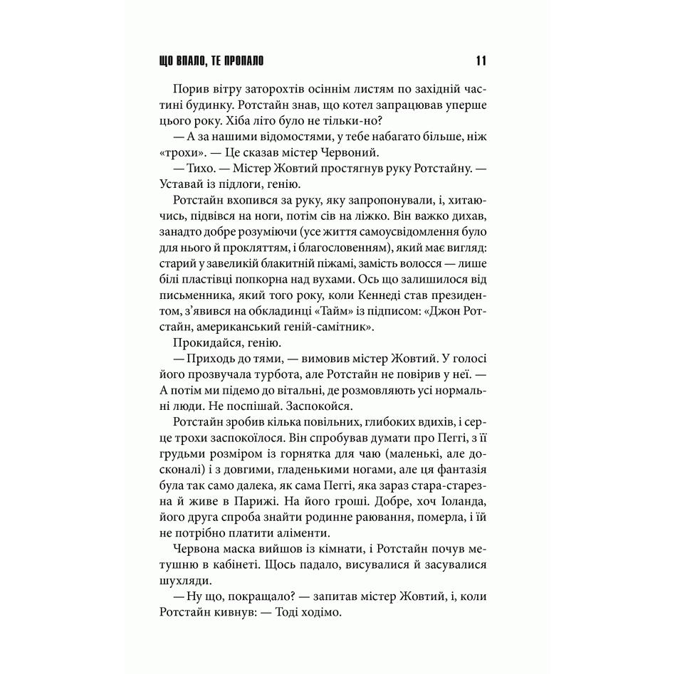 Книга Що впало, те пропало, Стівен Кінг, читати 4 | Bukio
