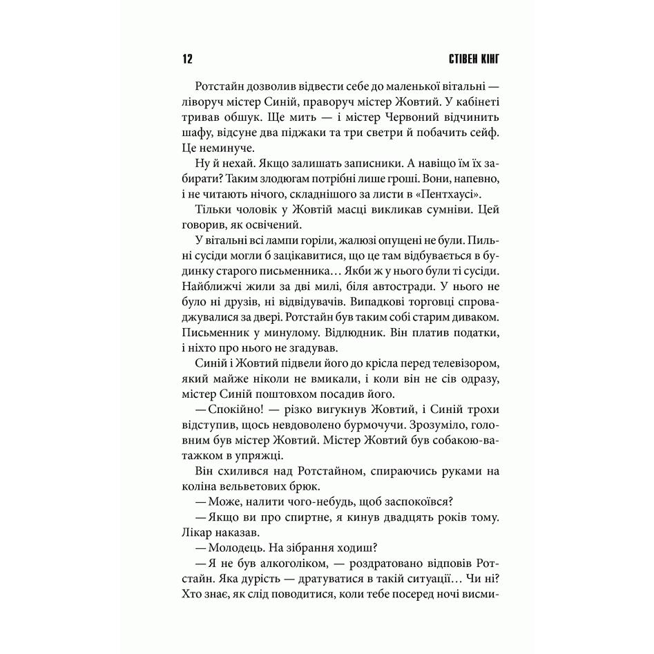 Книга Що впало, те пропало, Стівен Кінг, читати 5 | Bukio