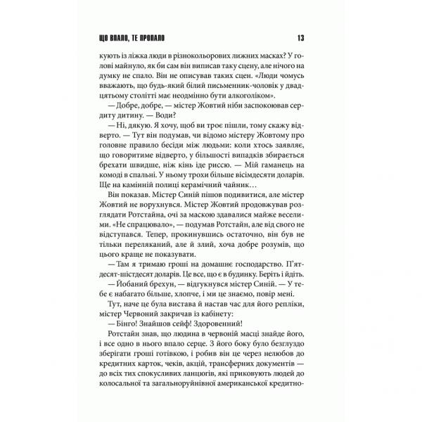 Книга Що впало, те пропало, Стівен Кінг, читати 6   Bukio