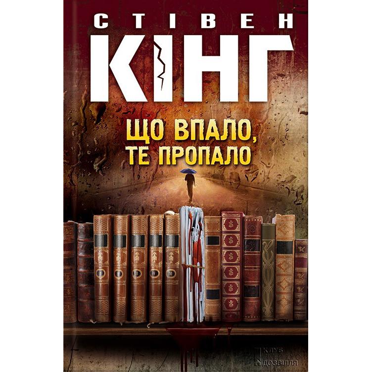 Купити книгу Що впало, те пропало, Стівен Кінг | Bukio