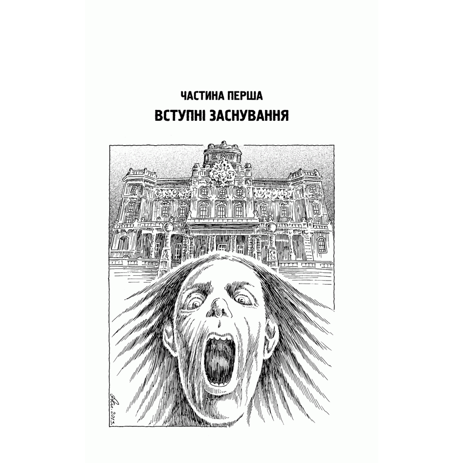 Книга Сяйво, Стівен Кінг, читати 1 | Bukio